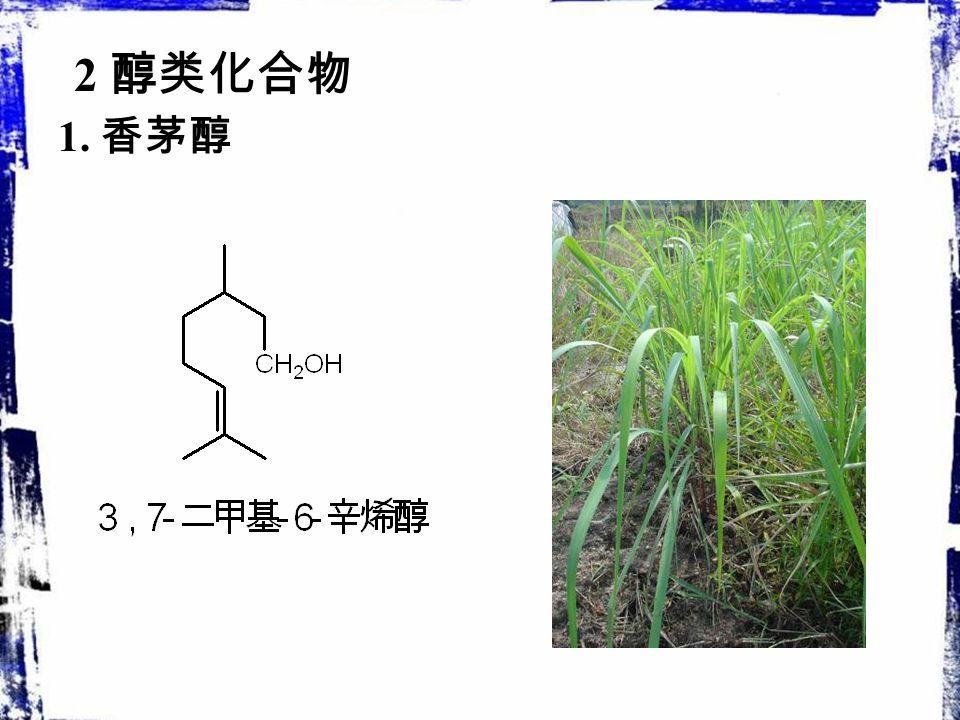 第三节 合成香料 1. 烃类化合物 大量的脂肪族、芳香烃类产品由于沸点太 低,香气质量欠佳,难以作为香料直接使 用。直接用于香料的有少量的萜烯、芳烃 及卤代烃。