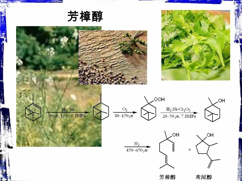 香茅醇 - 合成 具有甜玫瑰香
