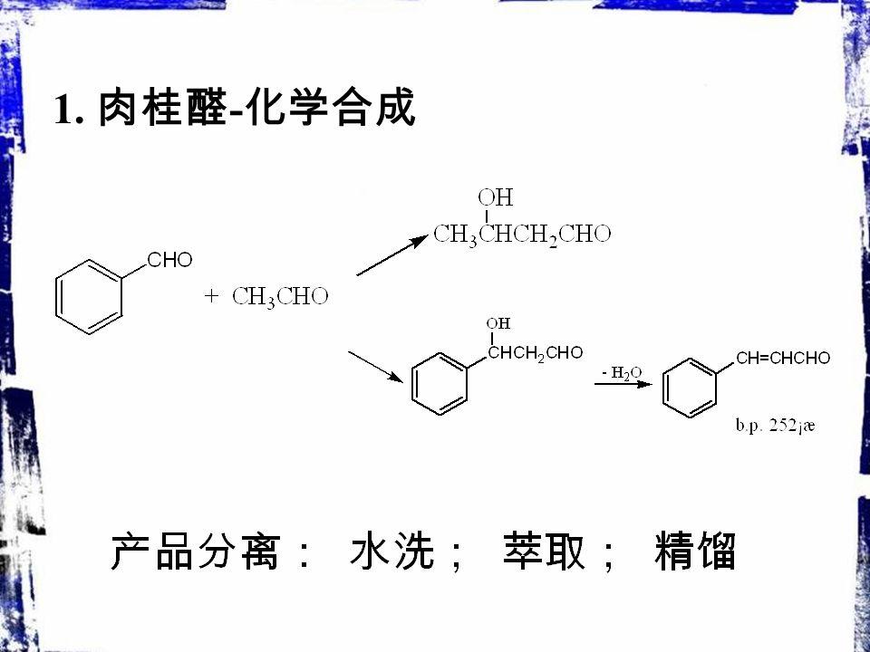 1. 肉桂醛 肉桂醛是桂油中的主要成分
