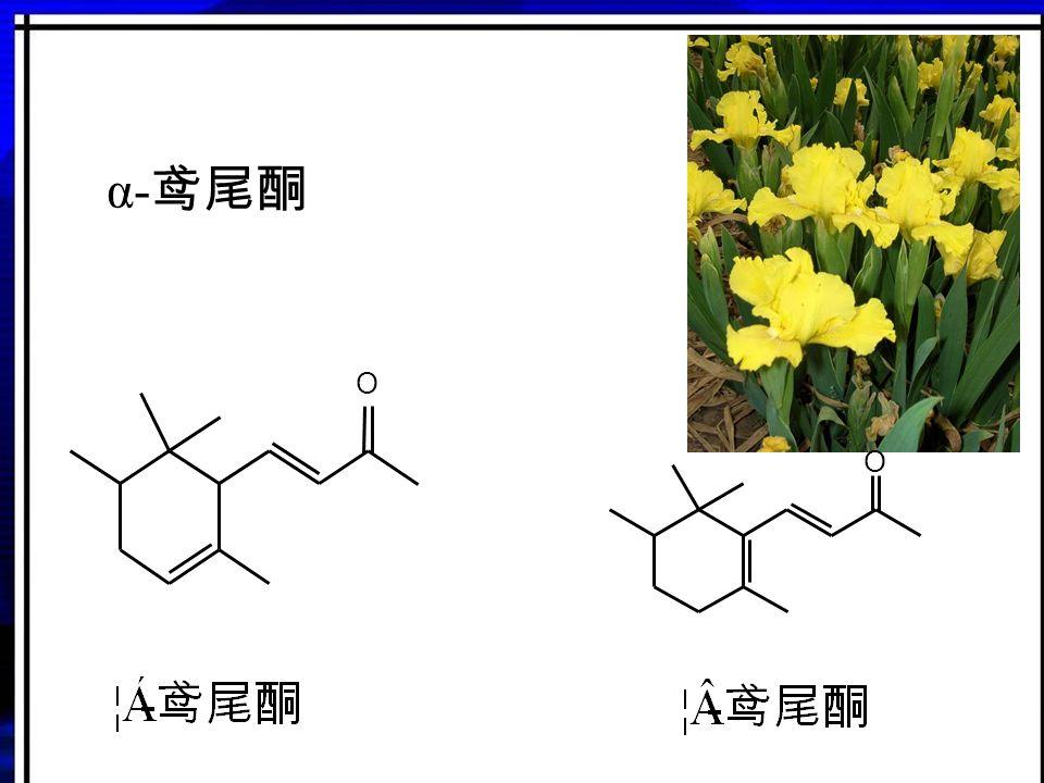 1. 紫罗兰酮 - 合成