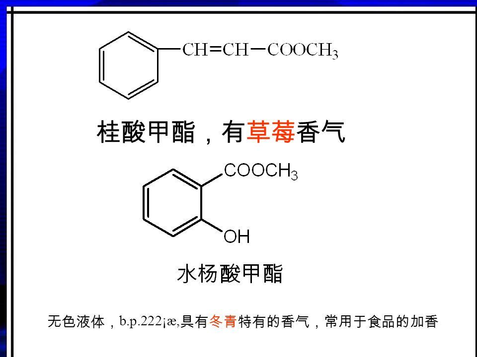 5 羧酸酯类香料 结晶玫瑰