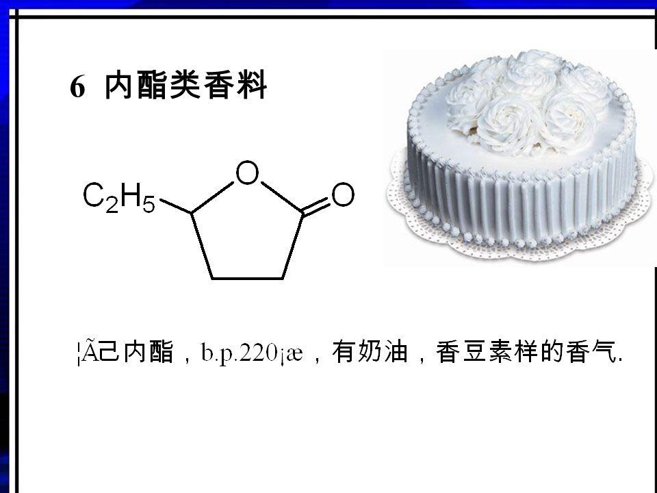 桂酸甲酯,有草莓香气 无色液体, b.p.222¡æ, 具有冬青特有的香气,常用于食品的加香