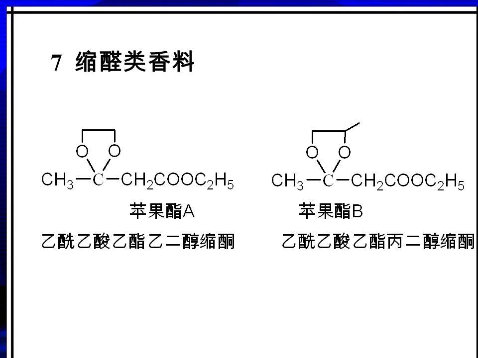 芳香内酯类香料 香荚兰豆