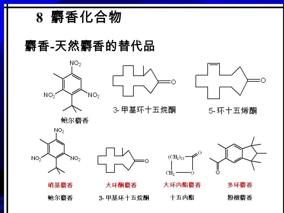 7 缩醛类香料