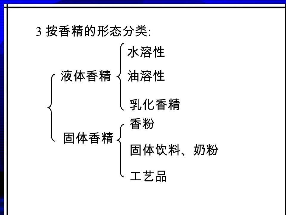 2 按香精香型分类 : 食用香精香型:水果、花香、酒类、烟草、 奶香、蘑菇、肉香...... 日用香精香型:花香 非花香:幻想型... (香水)