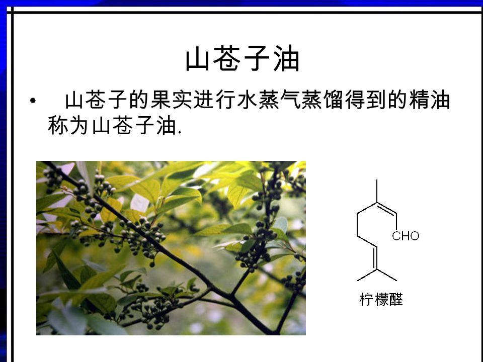 我国是开展香料对外贸易最早的国家之 一。有丰富的天然资源,我国芳香植物有 95 科、 335 属、 800 余种。天然香料已能生 产 200 多种,合成香料已达 1000 余种。