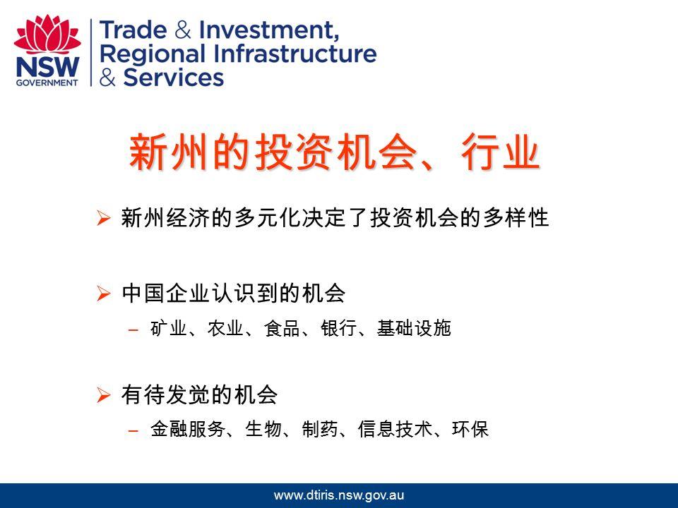 2009 年北京澳中矿业投资研讨会 www.dtiris.nsw.gov.au 新州的投资机会、行业  新州经济的多元化决定了投资机会的多样性  中国企业认识到的机会 – 矿业、农业、食品、银行、基础设施  有待发觉的机会 – 金融服务、生物、制药、信息技术、环保