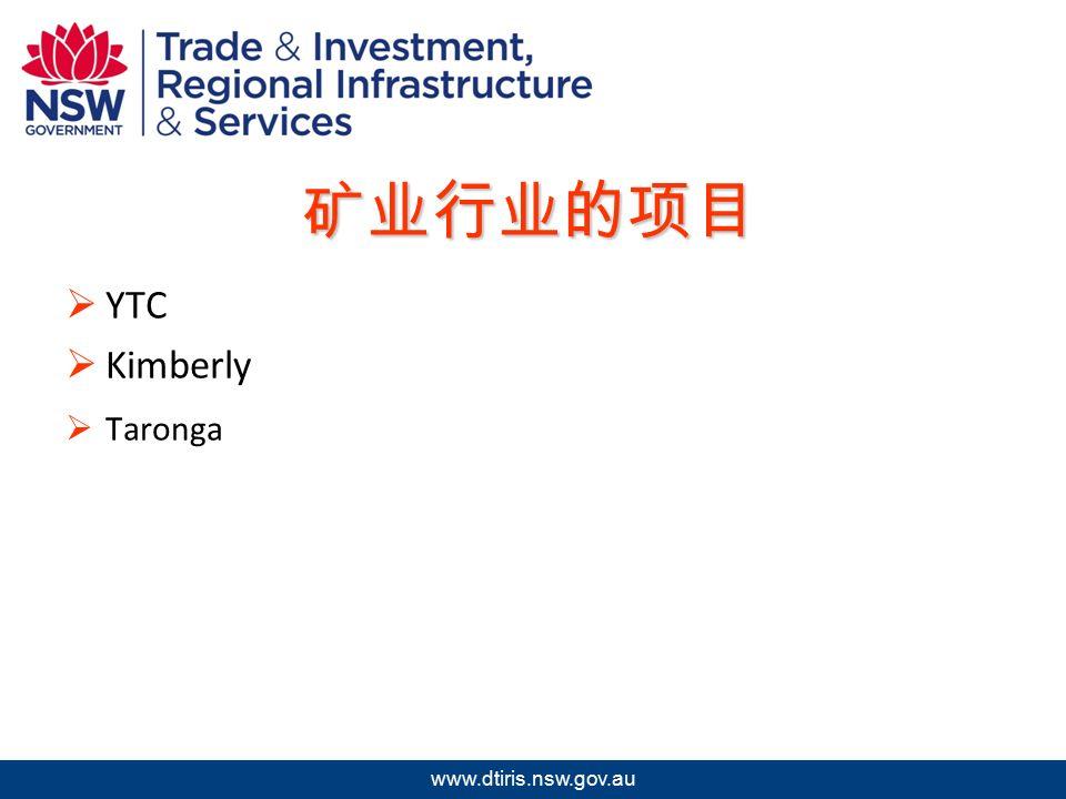 2009 年北京澳中矿业投资研讨会 www.dtiris.nsw.gov.au 矿业行业的项目  YTC  Kimberly  Taronga