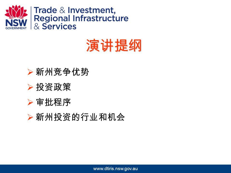 2009 年北京澳中矿业投资研讨会 www.dtiris.nsw.gov.au 演讲提纲  新州竞争优势  投资政策  审批程序  新州投资的行业和机会