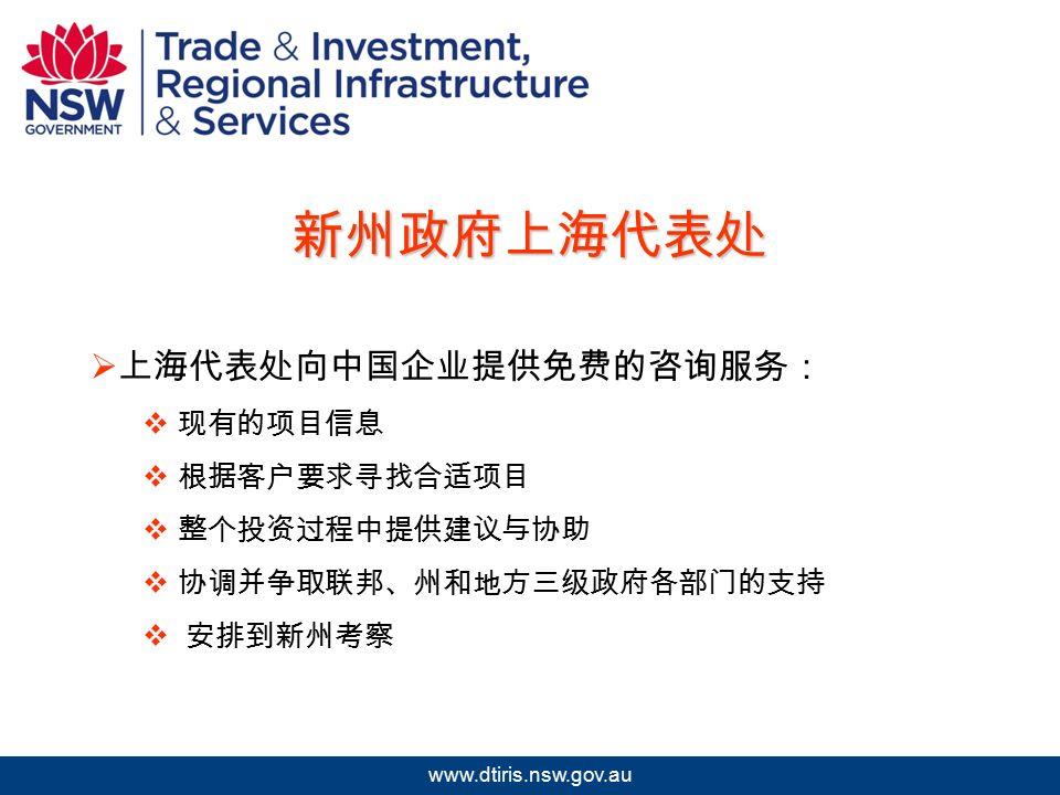 2009 年北京澳中矿业投资研讨会 www.dtiris.nsw.gov.au 新州政府上海代表处  上海代表处向中国企业提供免费的咨询服务:  现有的项目信息  根据客户要求寻找合适项目  整个投资过程中提供建议与协助  协调并争取联邦、州和地方三级政府各部门的支持  安排到新州考察