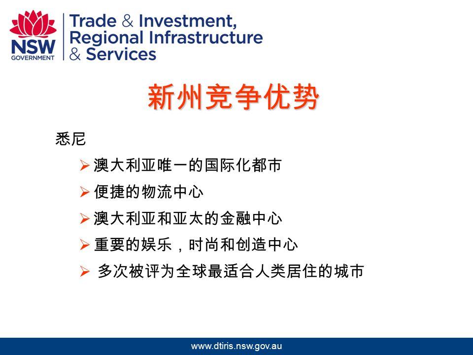 2009 年北京澳中矿业投资研讨会 www.dtiris.nsw.gov.au 新州竞争优势 悉尼  澳大利亚唯一的国际化都市  便捷的物流中心  澳大利亚和亚太的金融中心  重要的娱乐,时尚和创造中心  多次被评为全球最适合人类居住的城市