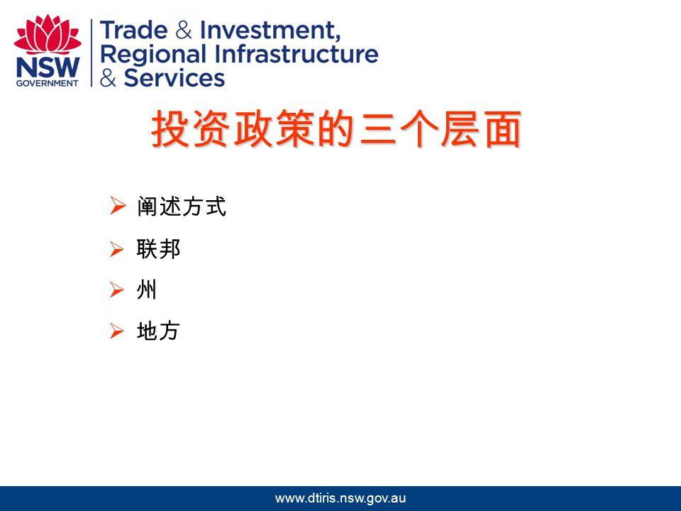 2009 年北京澳中矿业投资研讨会 www.dtiris.nsw.gov.au 投资政策的三个层面  阐述方式  联邦  州  地方