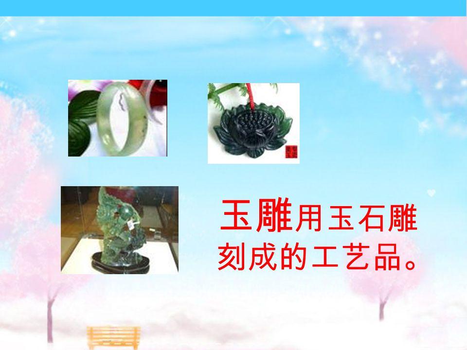 玉雕 用玉石雕 刻成的工艺品。