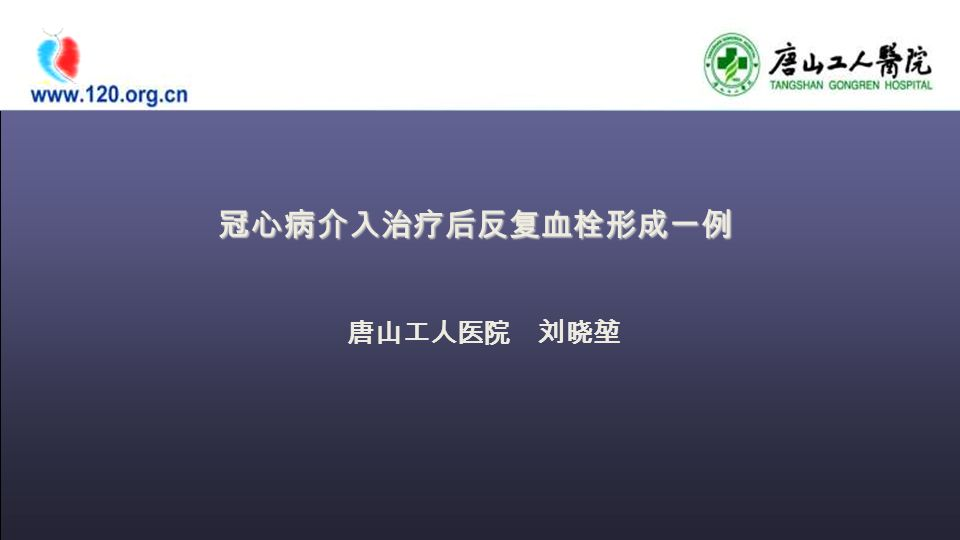 唐山工人医院 刘晓堃 冠心病介入治疗后反复血栓形成一例