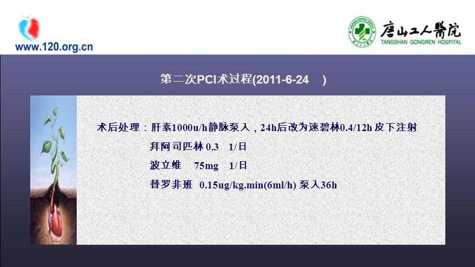 术后处理:肝素 1000u/h 静脉泵入, 24h 后改为速碧林 0.4/12h 皮下注射 拜阿司匹林 0.3 1/ 日 波立维 75mg 1/ 日 替罗非班 0.15ug/kg.min(6ml/h) 泵入 36h 第二次 PCI 术过程 (2011-6-24 )
