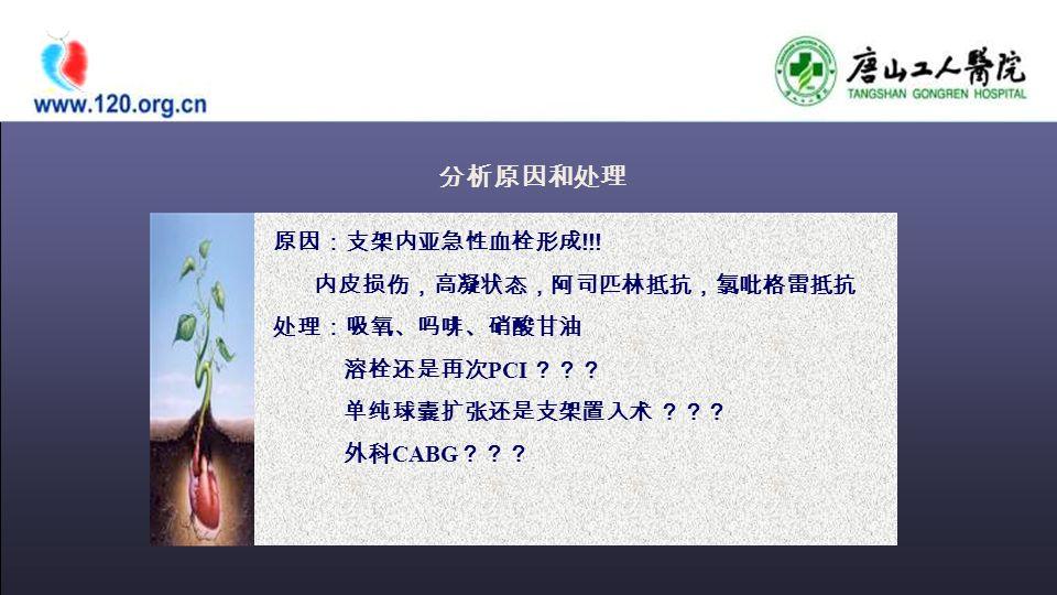 原因:支架内亚急性血栓形成 !!.