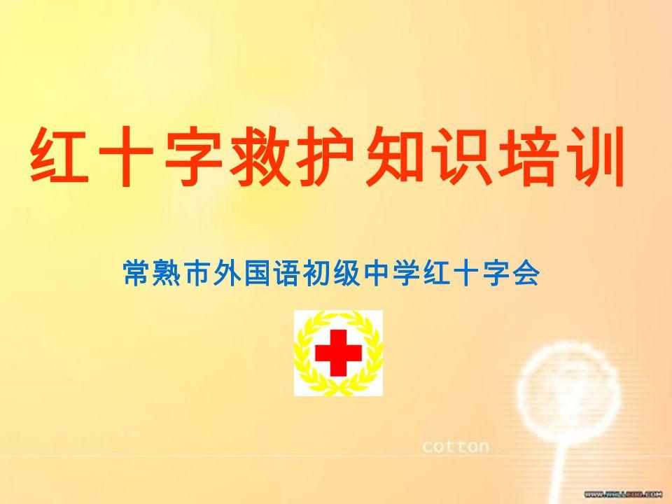 红十字救护知识培训 常熟市外国语初级中学红十字会