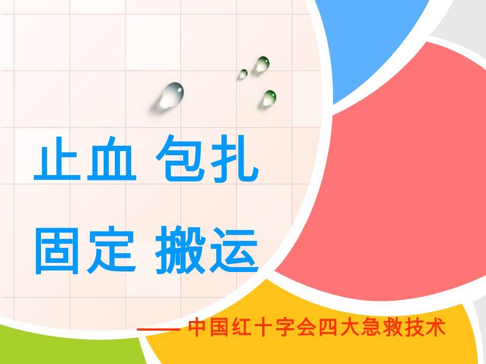 止血 包扎 固定 搬运 —— 中国红十字会四大急救技术