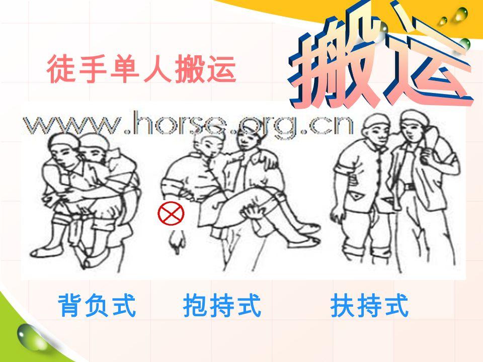 徒手单人搬运 背负式 抱持式 扶持式