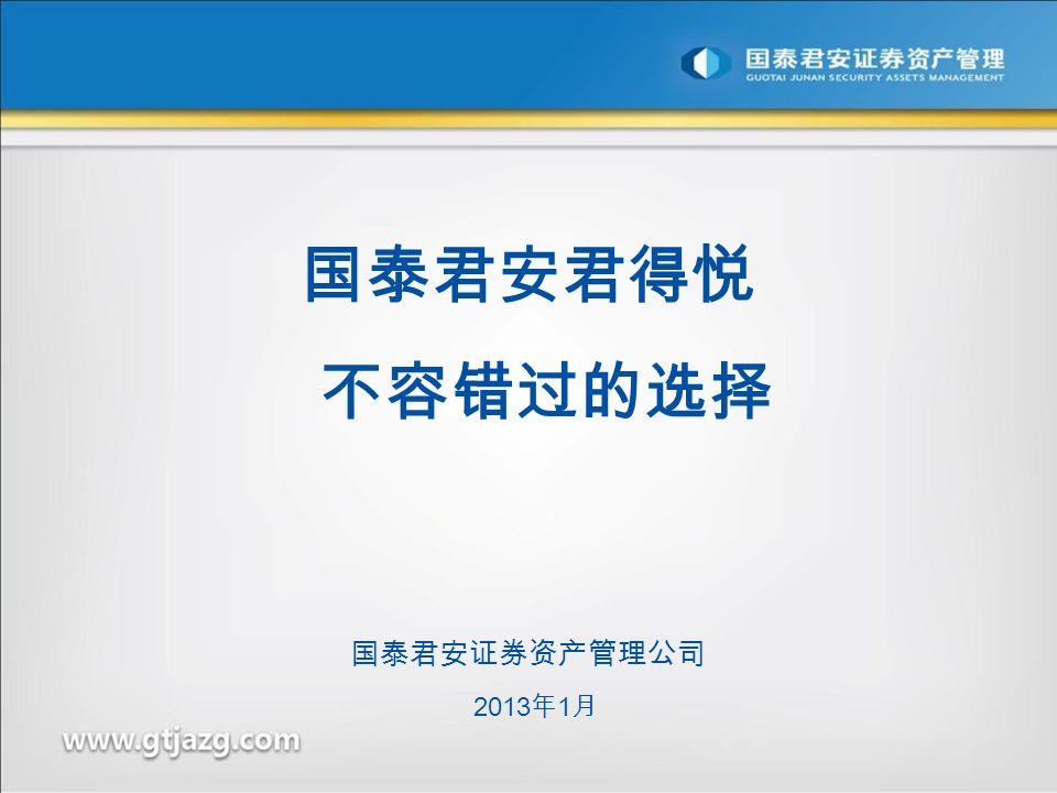国泰君安君得悦 不容错过的选择 2013 年 1 月 国泰君安证券资产管理公司