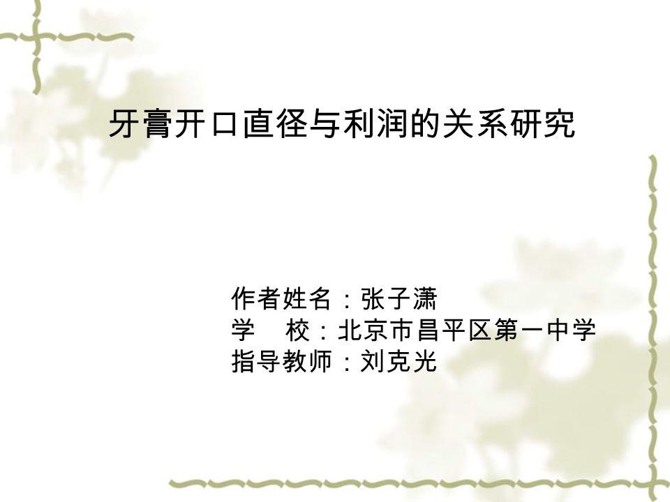 牙膏开口直径与利润的关系研究 作者姓名:张子潇 学 校:北京市昌平区第一中学 指导教师:刘克光