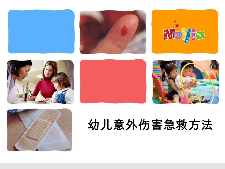 幼儿意外伤害急救方法