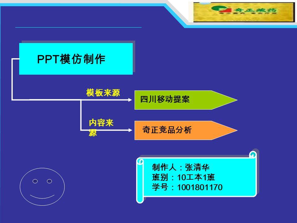 PPT 模仿制作 四川移动提案 奇正竞品分析 模板来源 内容来 源 制作人:张清华 班别: 10 工本 1 班 学号: 1001801170