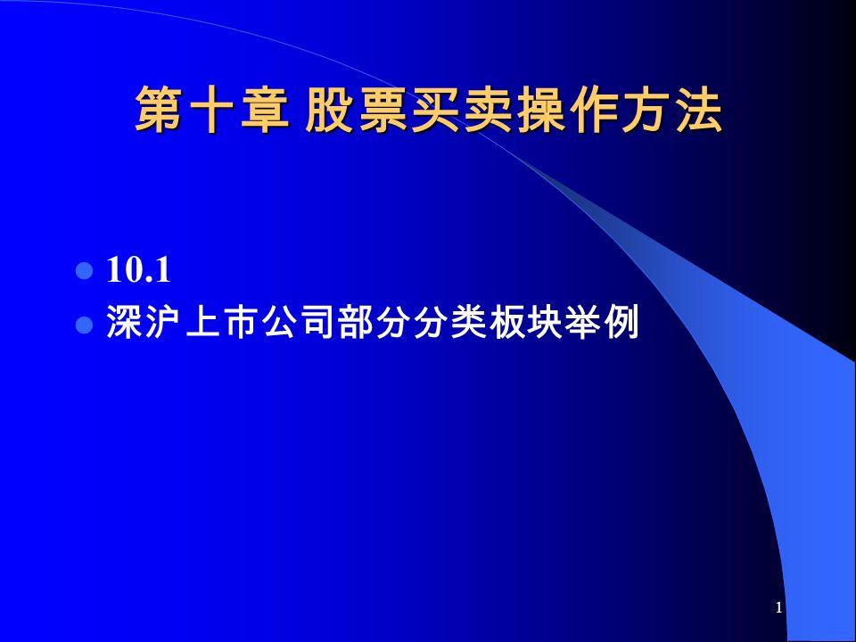 1 第十章 股票买卖操作方法 10.1 深沪上市公司部分分类板块举例