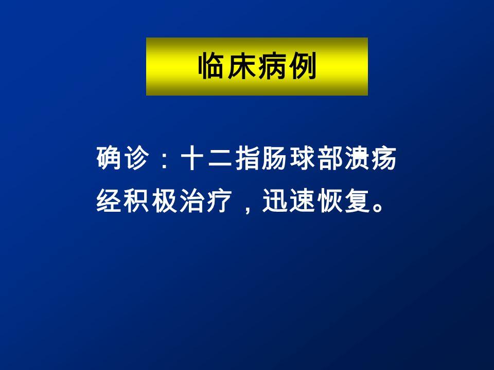 确诊:十二指肠球部溃疡 经积极治疗,迅速恢复。 临床病例