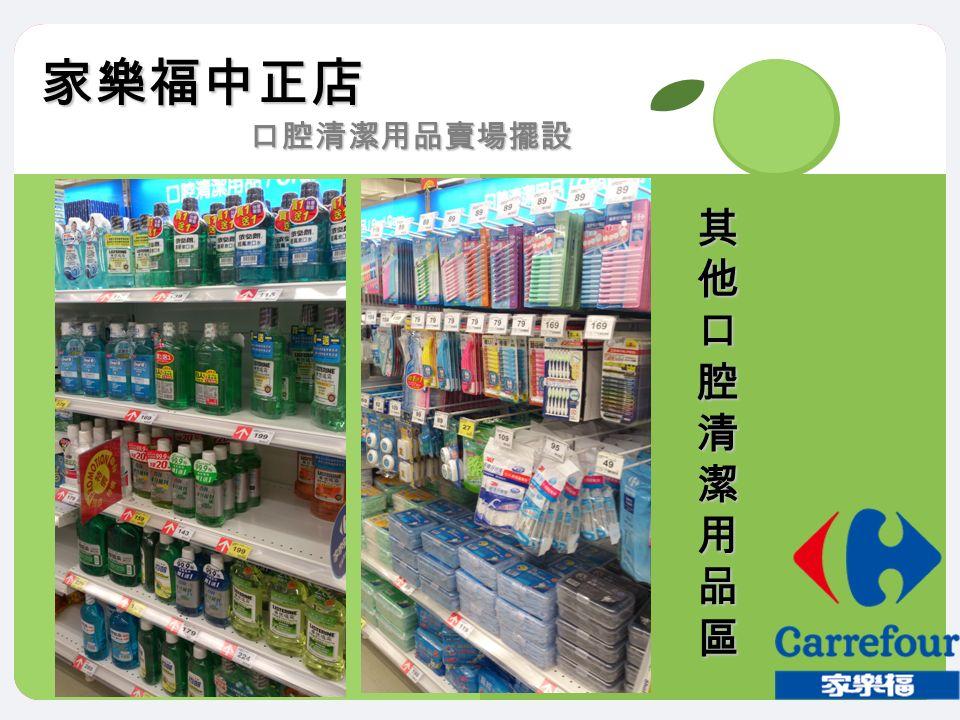 家樂福中正店 口腔清潔用品賣場擺設 其他口腔清潔用品區
