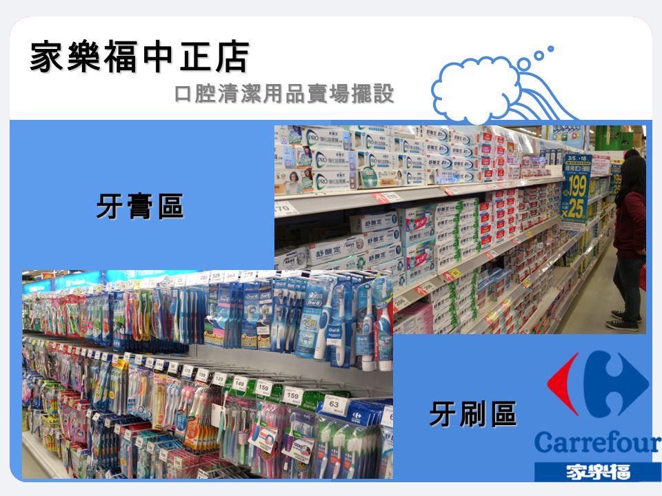 家樂福中正店 口腔清潔用品賣場擺設 牙膏區 牙刷區