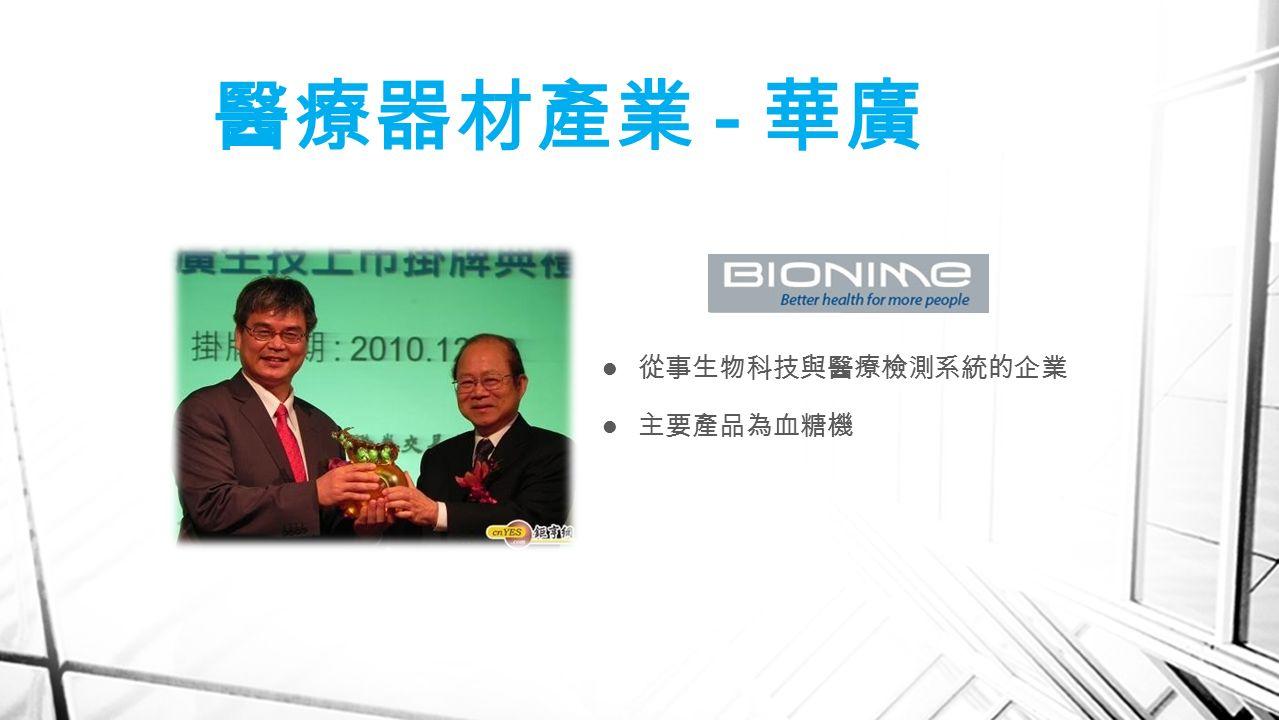 醫療器材產業 - 華廣 從事生物科技與醫療檢測系統的企業 主要產品為血糖機