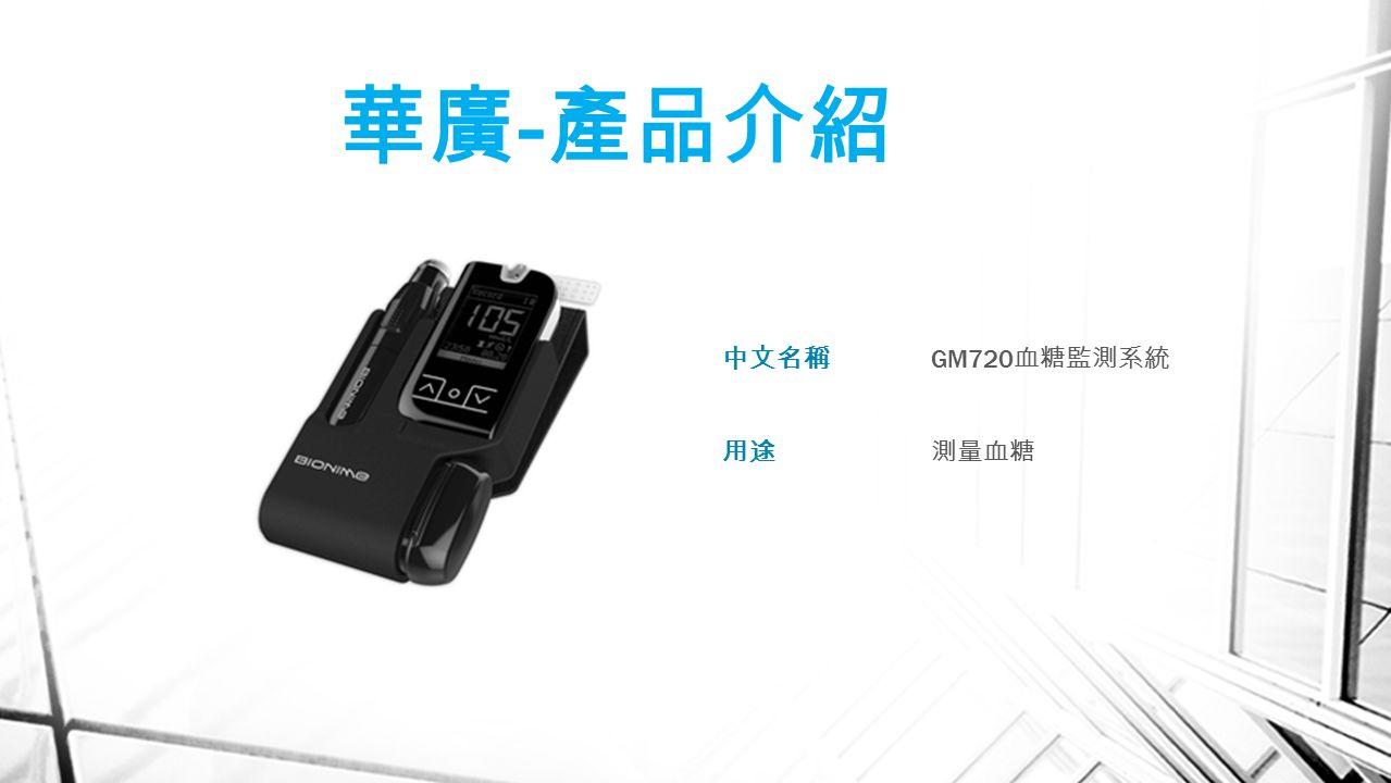 華廣 - 產品介紹 中文名稱 GM720 血糖監測系統 用途測量血糖
