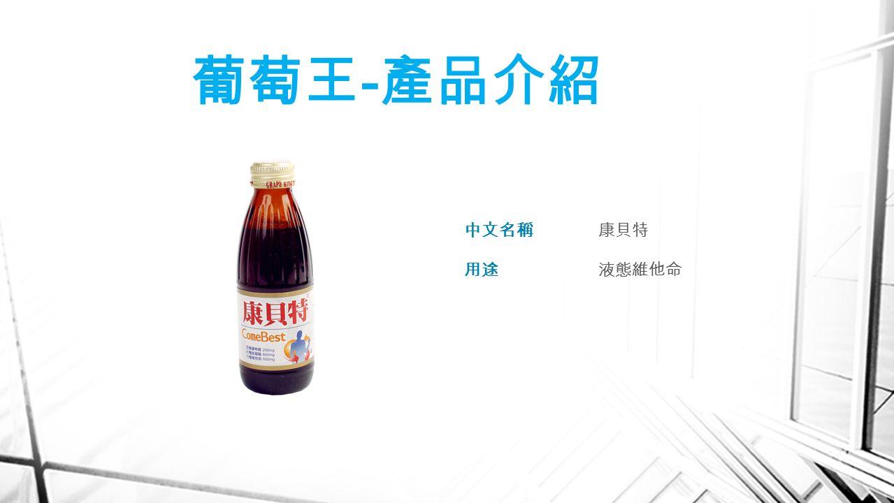 葡萄王 - 產品介紹 中文名稱康貝特 用途液態維他命