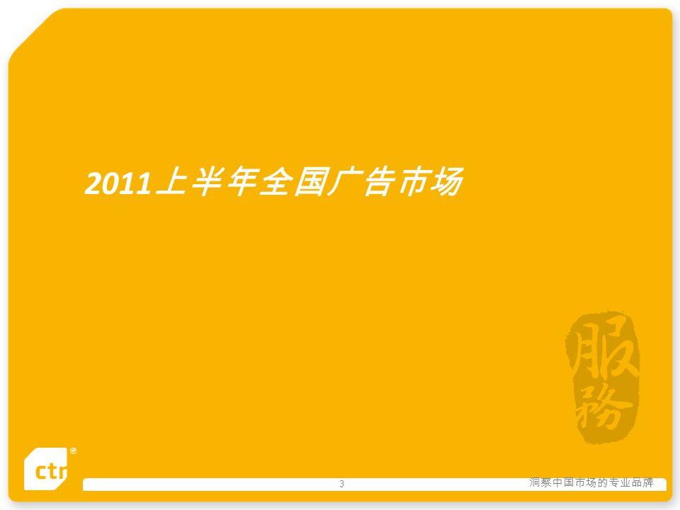 洞察中国市场的专业品牌 3 2011 上半年全国广告市场