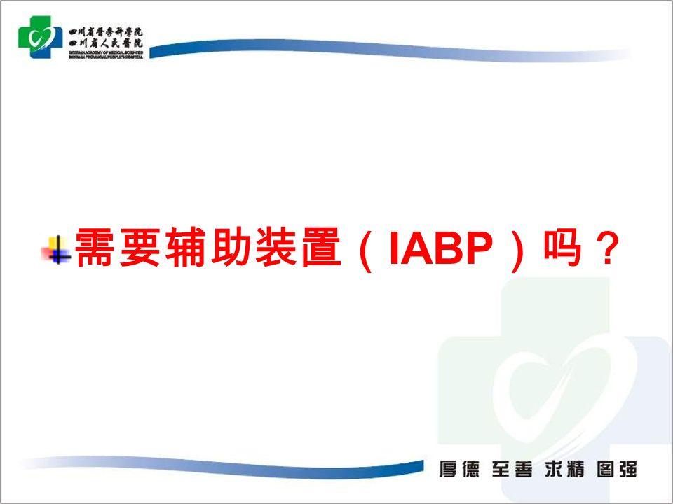需要辅助装置( IABP )吗?