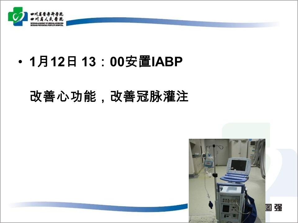 1 月 12 日 13 : 00 安置 IABP 改善心功能,改善冠脉灌注