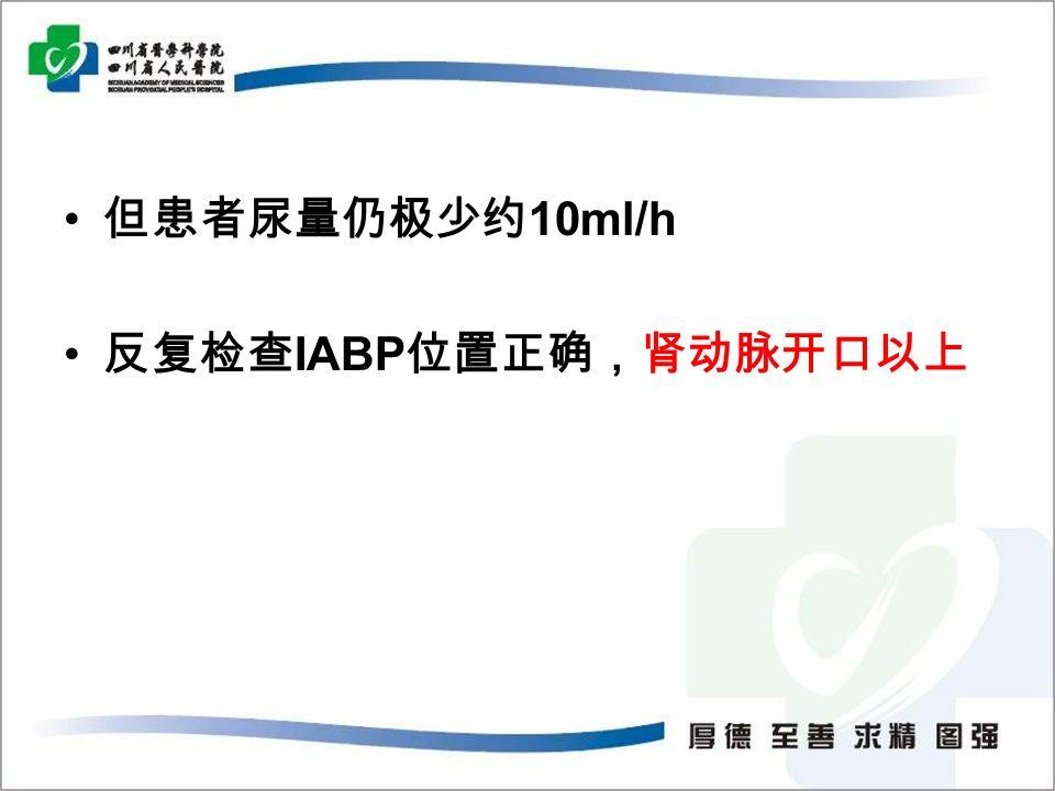但患者尿量仍极少约 10ml/h 反复检查 IABP 位置正确,肾动脉开口以上