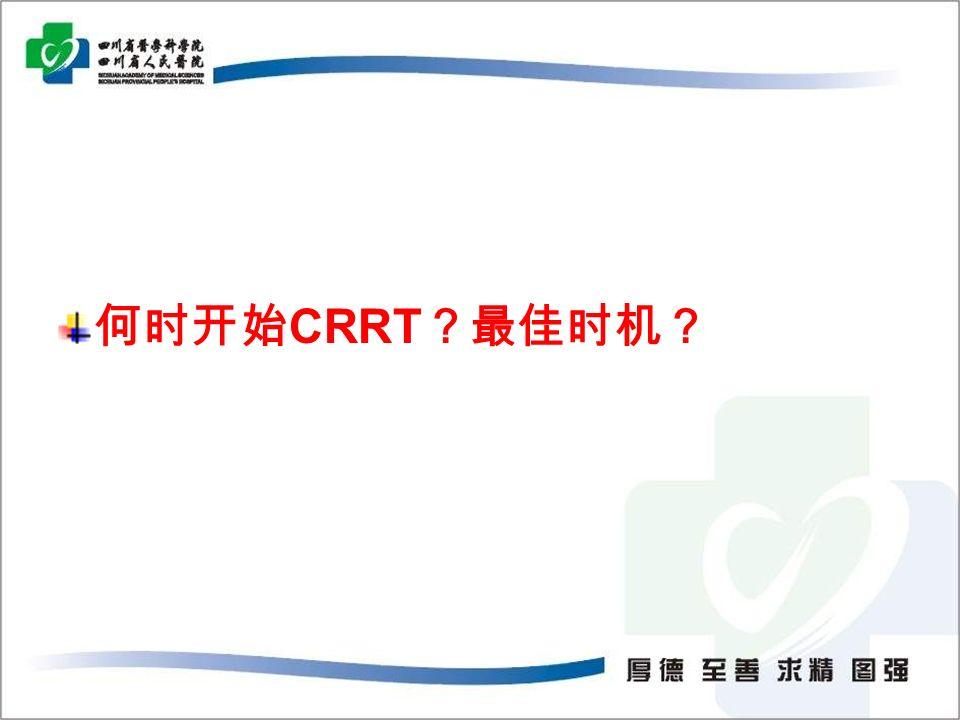 何时开始 CRRT ?最佳时机?