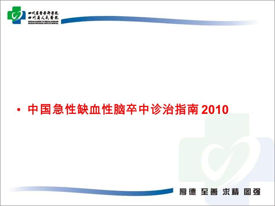 中国急性缺血性脑卒中诊治指南 2010