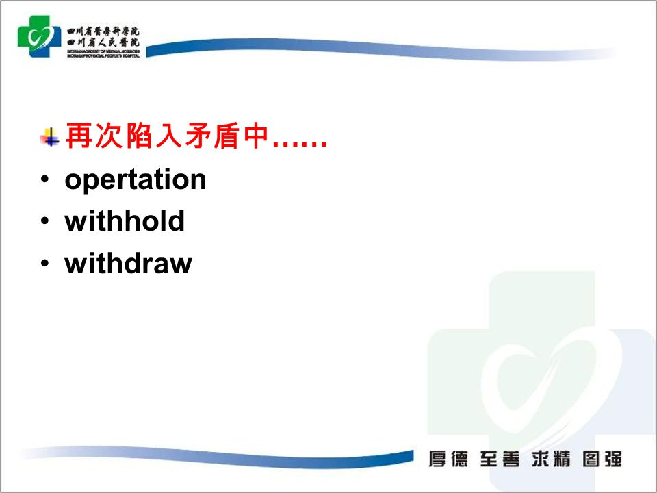 再次陷入矛盾中 …… opertation withhold withdraw