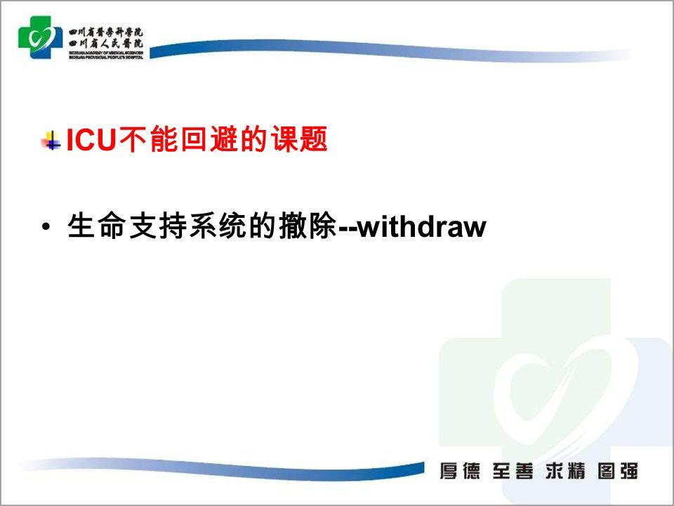 ICU 不能回避的课题 生命支持系统的撤除 --withdraw