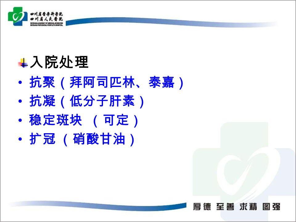 入院处理 抗聚(拜阿司匹林、泰嘉) 抗凝(低分子肝素) 稳定斑块 (可定) 扩冠 (硝酸甘油)