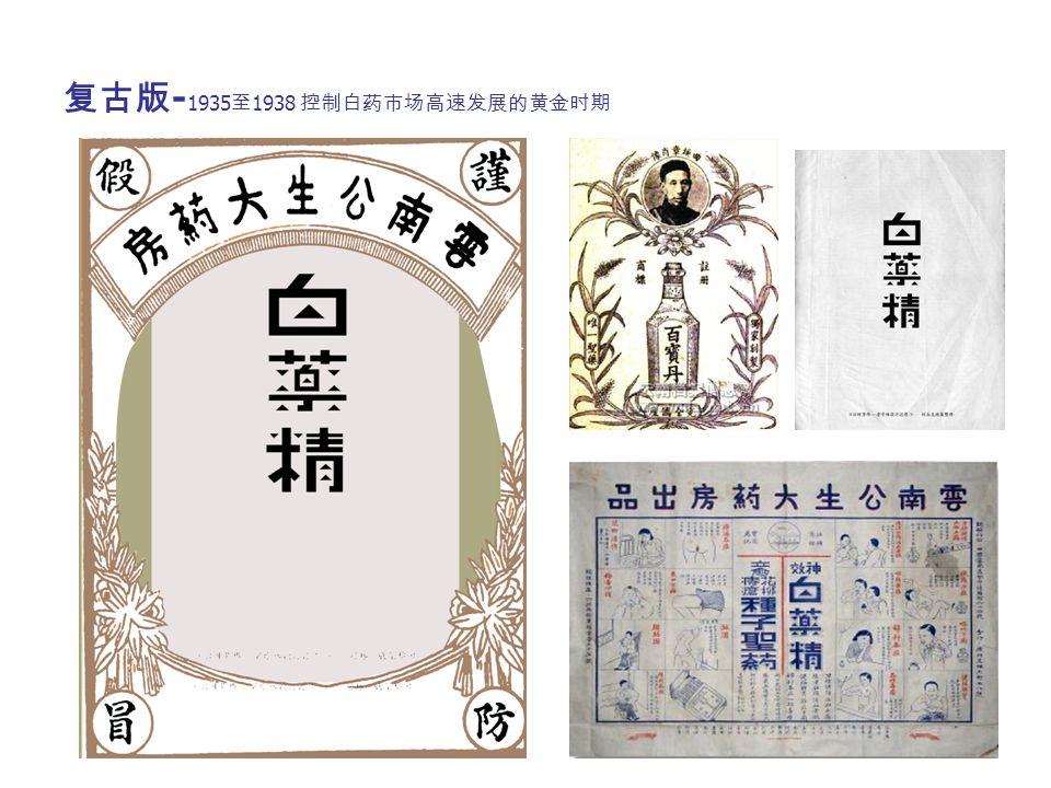 复古版 - 1935 至 1938 控制白药市场高速发展的黄金时期