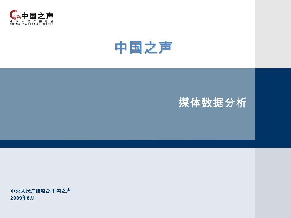中国之声 媒体数据分析 中央人民广播电台 中国之声 2009 年 8 月