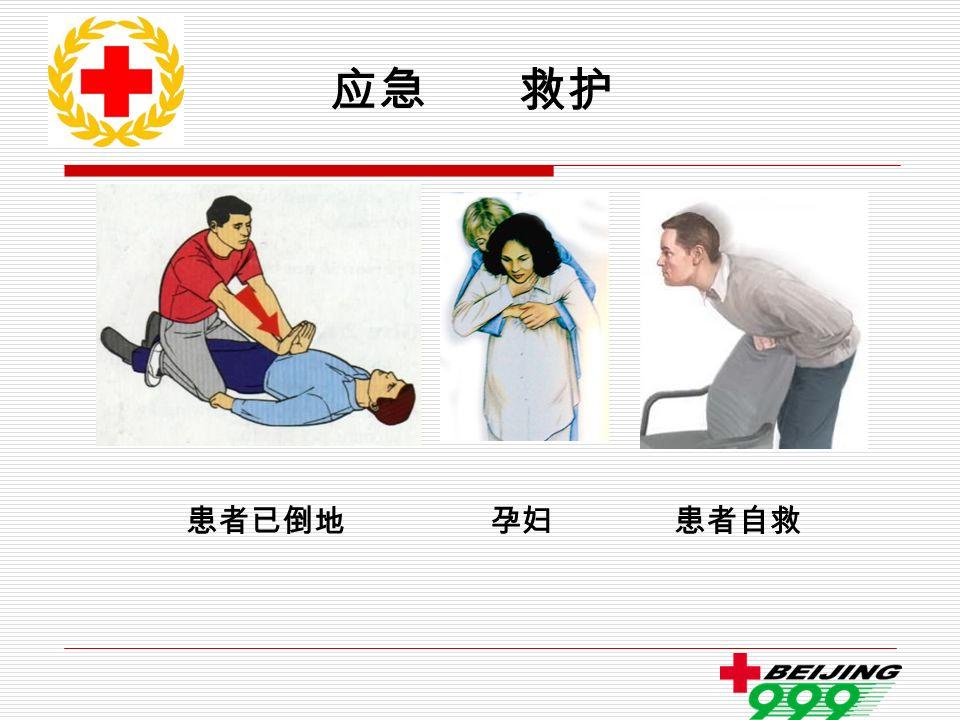 应急 救护 患者已倒地孕妇患者自救
