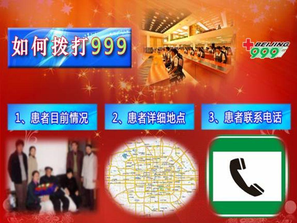 北京市应急救援教育中心