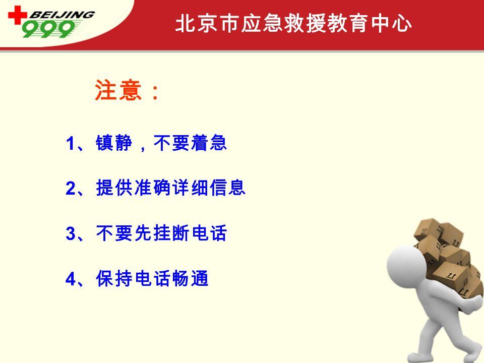 北京市应急救援教育中心 1 、镇静,不要着急 2 、提供准确详细信息 3 、不要先挂断电话 4 、保持电话畅通 注意: