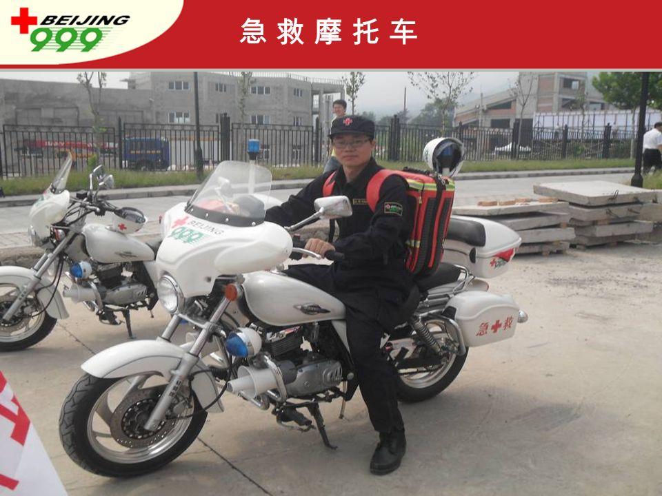 急 救 摩 托 车急 救 摩 托 车