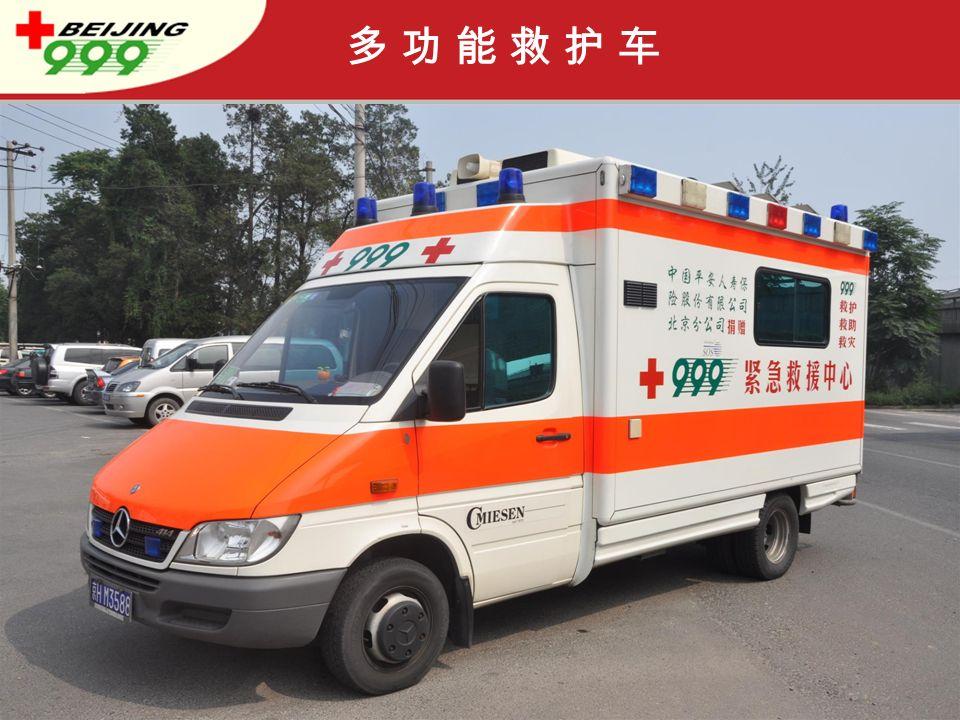 多 功 能 救 护 车多 功 能 救 护 车